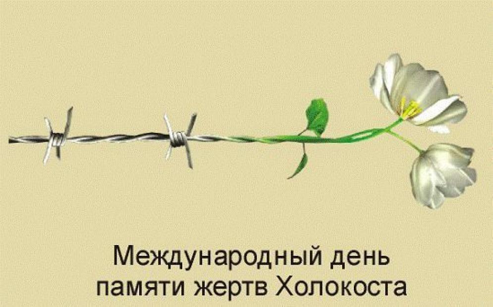 Картинки ко дню памяти жертв холокоста, эльмире картинки очень